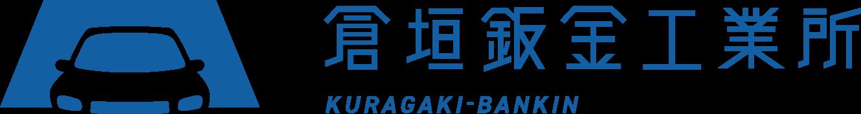 kuragaki_logo3